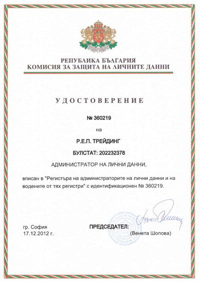 Удостоверение за администратор на лични данни на фирма Р.Е.П. Трейдинг ЕООД, собственик на Спортен Магазин Излез Навън!